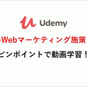 【ピンポイント動画学習に最適】Udemyでおすすめな有名Webマーケティング講座10選!