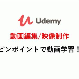 Udemyでおすすめな動画編集/映像制作を学べる講座10選を紹介!【編集ソフトごとに分類】