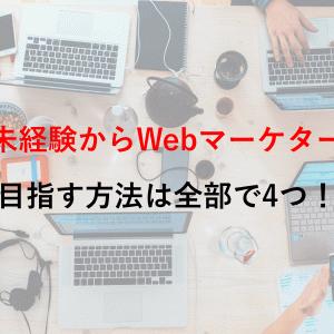 未経験からWebマーケティング職に就職/転職する方法を解説します!