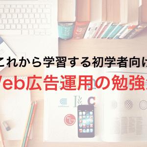 未経験者がWeb広告運用スキルを独学で学習する方法を徹底解説【Web広告運用者直伝】