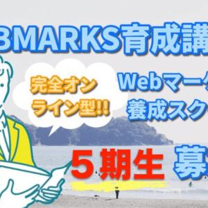 【SEO学習に最適】WEBMARKSの評判・口コミやメリットを徹底解説!