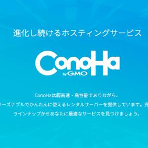 レンタルサーバー最速は「ConoHa WING」で決まり!ConoHa WINGのすごさについて語る!