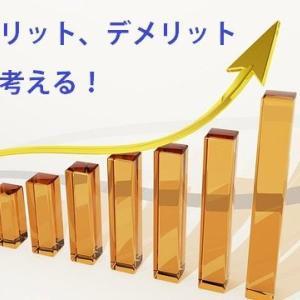 投資をするメリット、デメリット☆ 自由な時間を作れる生活を手にしよう☆