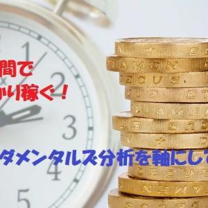 ADP全国雇用者数取引結果~☆ バイナリーは短時間で稼ぐことが可能な投資です☆