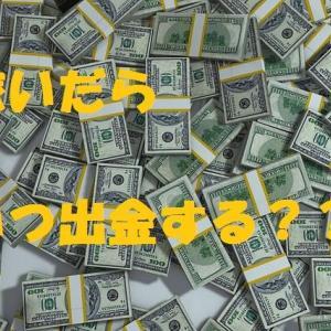 バイナリーオプションの出金するタイミング☆ 稼いだら出金しよう!