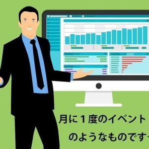 月1のイベント☆ 米雇用統計で月初に利益を確保しましょう~