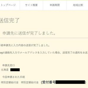 【日記】給付金申請しちゃった
