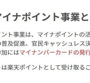 【日記】マイナポイント?