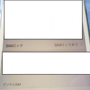 【日記】iphoneに変更・・sim異常?