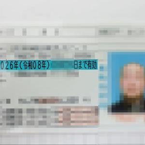 【日記】自動車運転免許更新