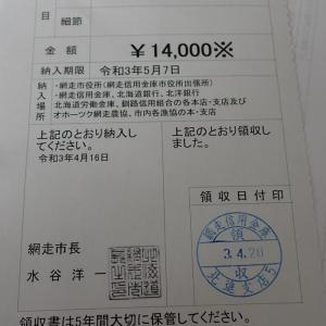 【日記】斜路使用料支払い