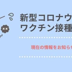 【日記】ワクチン接種予約