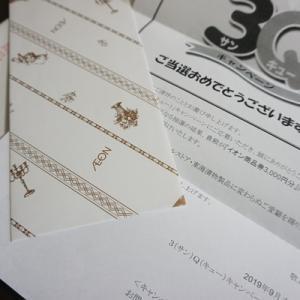 懸賞当選!3000円ゲット!