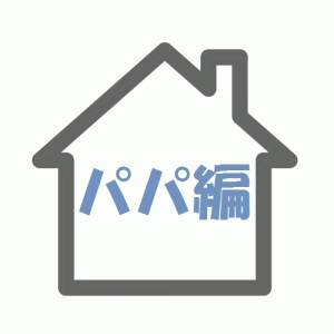 照明・ライト関係(普通)【パパ】