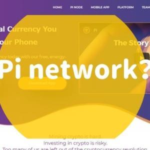 Pi network スマホでマイニング出来る仮想通貨とは?