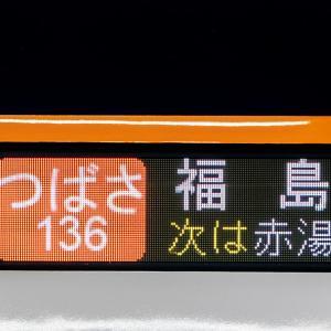 山形新幹線つばさ 福島行き(期間限定?方向幕)