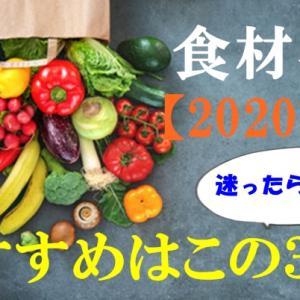 食材宅配比較ランキング【2020年】自然食品専門店店長のおすすめはこの3社!