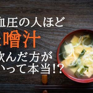 味噌汁は塩分の摂り過ぎになるのか?【味噌汁で高血圧が良くなる!?】