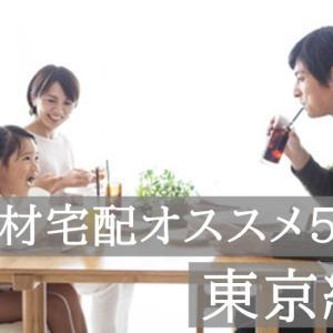 食材宅配を東京で利用するなら、オススメはこの5社です【利用するメリット】