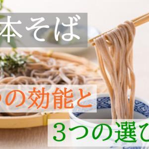 日本の伝統!そばの栄養と効能効果【安全で美味しいそばを選ぶ3つのポイント】
