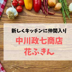 新しく仲間入り!中川政七商店の花ふきん