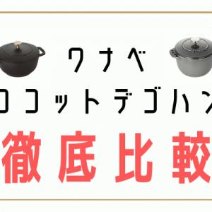 【ストウブ】Wa-NABE(ワナベ)とラ・ココットdeGOHAN(ラ・ココットデゴハン)の徹底比較