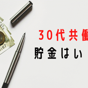 30代共働き夫婦の貯金はいくら?我が家の年間貯金額も公表します