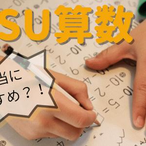 【口コミ・評判】RISU算数を実際に始めてみた正直な感想