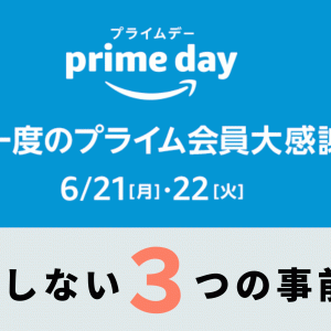 【2021年版】Amazonプライムデーで損しないための3つの事前準備!