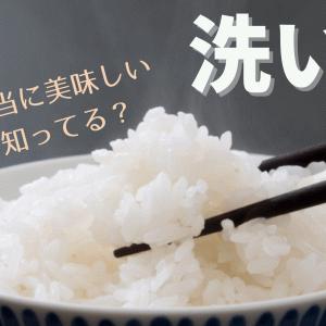 洗い米で本当に美味しいご飯を食べよう!これを知らないと損!