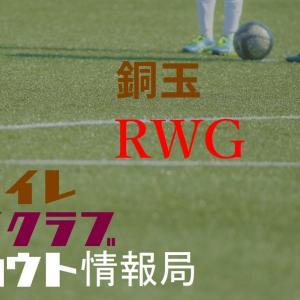 [ウイイレ]銅玉で最強・有能おすすめ選手のスカウト組み合わせ一覧 RWG編 [myClub]