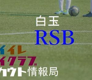 [ウイイレ]白玉で最強RSBのスカウト組み合わせ一覧