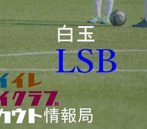 [ウイイレ]白玉でおすすめの最強LSBのスカウト組み合わせ一覧