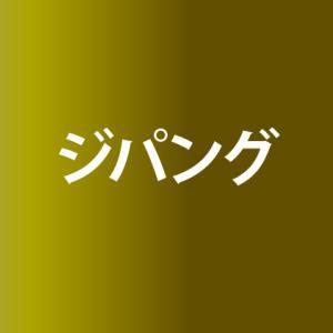 自衛艦隊イージス艦が過去の戦火時にタイムスリップするジパングの角松洋介を描いてみた!!イラストキャラシリーズNo104