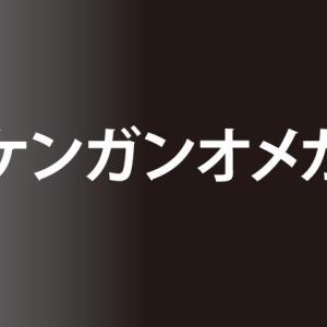 裏社会で暗躍する格闘仕合のバトルを繰り広げるケンガンオメガの臥王龍鬼を描いてみた!!イラストキャラシリーズNo105