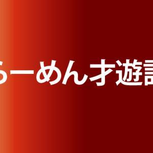 ラーメンを題材とした「らーめん才遊記」の汐見ゆとりを描いてみた!!イラストキャラシリーズNo126
