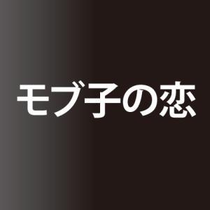 脇役の立場で進展するラブストーリーの「モブ子の恋」を描いてみた!!イラストキャラシリーズNo130