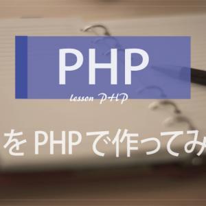 TODOリストをPHPで作ってみよう!