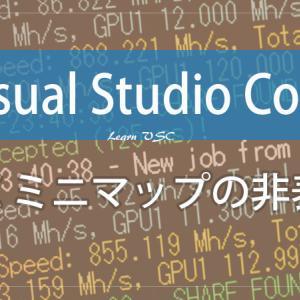 Visual Studio Codeの「ミニマップ」機能を非表示にする方法