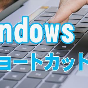 Windows のショートカットキーを覚えて時短しよう!!