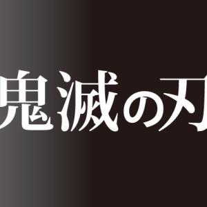 妹を救うために鬼を狩るアニメファンタジーの『鬼滅の刃』の竈門炭治郎を描いてみた!!イラストキャラシリーズNo24