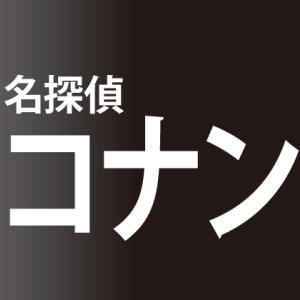 体が子供で中身が大人の名探偵アニメといえば『名探偵コナン』の江戸川コナンを描いてみた!!イラストキャラシリーズNo29