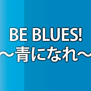 高校生による激熱サッカー物語『BE BLUES!〜青になれ〜』の一条龍を描いてみた!!イラストキャラシリーズNo45