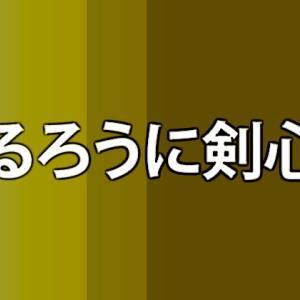 幕末時代の伝説の人斬り抜刀斎『るろうに剣心』の緋村剣心を描いてみた!!イラストキャラシリーズNo46