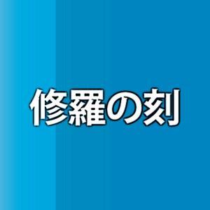 伝説の格闘家『修羅の刻』の陸奥圓明流の使い手を描いてみた!!イラストキャラシリーズNo49