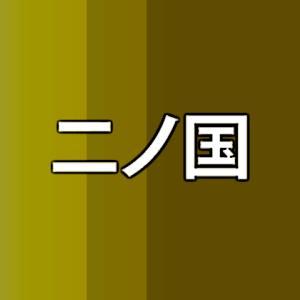 壮大なファンタジー映画『二ノ国』のユウを描いてみた!!イラストキャラシリーズNo51