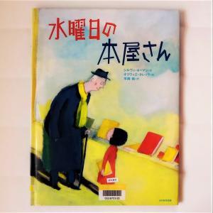 【絵本】『水曜日の本屋さん』