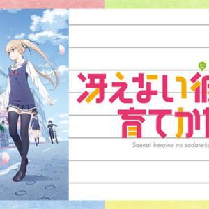 【冴えない彼女の育て方】アニメ無料動画をフル視聴できるのはココだ!