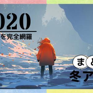 【2020冬アニメ】放送日と出演キャストは?『ハイキュー第4期』は見逃せない