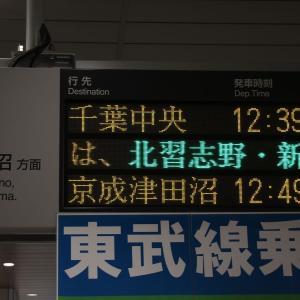新京成電鉄 新鎌ヶ谷駅